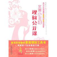 【正版二手书9成新左右】优雅小主妇理财公开课 肖红 中国法制出版社