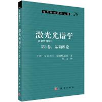 激光光谱学(第1卷:基础理论) W. Demtröder ,姬扬 科学出版社 9787030331670