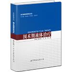 围术期液体治疗 薛张纲、江伟、蒋豪 世界图书出版公司 9787519221973