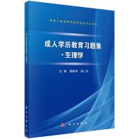 成人学历教育习题集●生理学