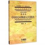 中国民间舞蹈文化教程(舞蹈卷)――中国艺术教育大系