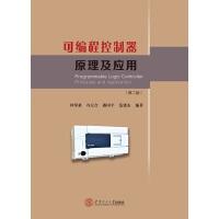 可编程控制器原理及应用(第二版)