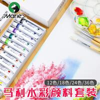 马利水彩颜料套装 初学者24/36色美术绘画颜料儿童小学生12ml铝管状便携式水彩画颜料可分装