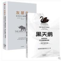 灰犀牛+黑天鹅共两册 如何应对大概率危机 如何应对不可预知的未来正版米歇尔渥克塔勒布 中信出版社