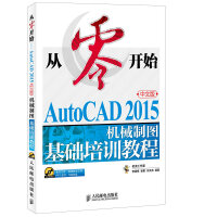 从零开始 AutoCAD 2015中文版机械制图基础培训教程