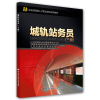 城轨站务员(三级)――企业高技能人才职业培训系列教材