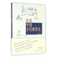 极简中国古代雕塑史