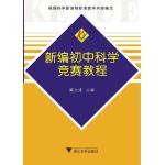 新编初中科学竞赛教程 新