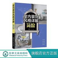 室内装饰风格详解 简欧 欧式风格室内设计书籍 简欧风格空间设计表现与布置 软装设计元素解析 家具灯具摆件绿植色彩搭配技巧