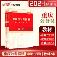 中公教育2021重庆公务员考试用书 申论+行测 教材2本装 重庆市公务员考试2021重庆公务员考试教材