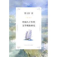 【正版二手书9成新左右】中国八十年代文学现象研究 曹文轩 人民文学出版社