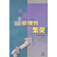 非理性繁荣 9787300036106 [美]罗伯特・J・希勒,廖理等 中国人民大学出版社