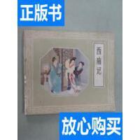 [二手旧书9新]连环画 西厢记 /洪曾玲 人民美术出版社