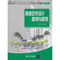 环境艺术设计透视与表现(高等教育艺术设计精编教材) 刘雅培,李剑敏 清华大学出版社 9787302346531