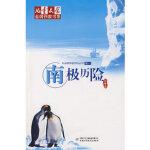 《儿童文学》作家书系之科学家两极历险丛书--南极历险记 《儿童文学》杂志强力推荐 位梦华 中国少年儿童出版社 9787
