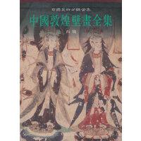 中国敦煌壁画全集:西魏