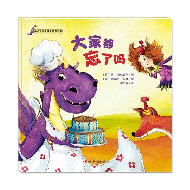 小龙多纳情绪管理图画书:大家都忘了吗 (来自于荷兰的优秀童书插画师精心创作的小火龙、小狐狸和小仙女形象将深受孩子的喜爱)