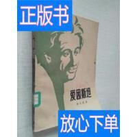[二手旧书9成新]爱因斯坦秦关根 著 79年版84年印 馆藏) /爱因斯
