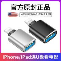 苹果手机U盘OTG数据转接头lighting转USB转换器iphone读取优盘接口平板ipadu盘多功能外接硬盘读卡通用