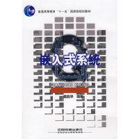 """嵌入式系统[1/1](普通高等教育""""十一五""""国家级规划教材)"""