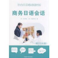 商务日语会话(配CD)