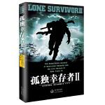 孤独的幸存者Ⅱ(超级畅销书《孤独幸存者》续篇,雄踞排行榜128周,被译为40余种文字,同名电影登顶北美周末电影票房。)