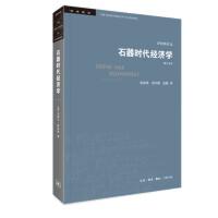 石器时代经济学(修订译本)