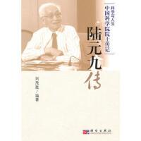 【二手书8成新】陆元九传 刘茂胜 科学出版社