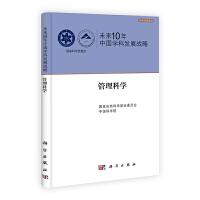 【正版二手书9成新左右】未来10年中国学科发展战略 管理科学 国家自然科学基金委,中国科学院 科学出版社