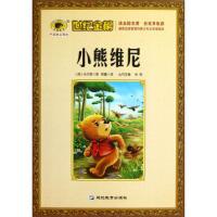 正版书籍 9787552409574 世纪金榜:小熊维尼 [英] 米尔恩,张泉,陈鑫 延边教育出版社