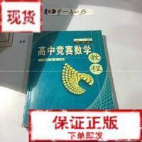 【旧书二手书9成新】高中竞赛数学教程(第2卷下) 熊斌 武汉大学出版社9787307038653
