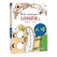 儿童百问百答2 人体 我的本科学漫画书,都基成,21世纪出版社,9787539186160