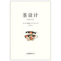 茶设计 (英)佩蒂格鲁 山东画报出版社 9787547409350【新华书店 购书无忧】