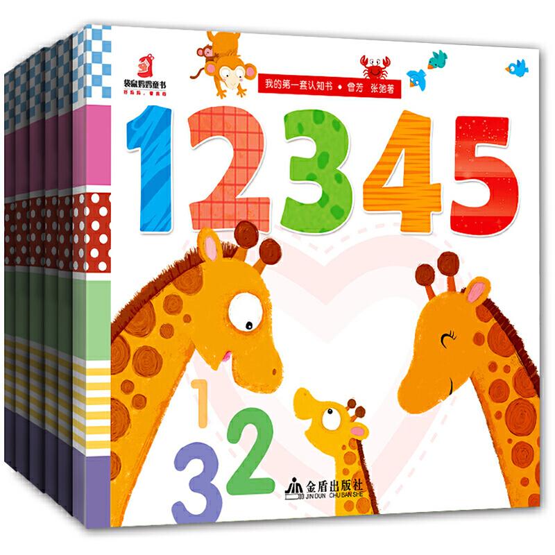 我的第一套认知书(全7册) 我的*套认知书(全7册)0-3岁儿童宝宝早教书婴儿益智书专注力全脑训练开发认知绘本图画书 动物昆虫鸟类食物形状颜色数字 袋鼠妈妈童书