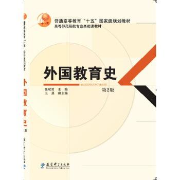 外国教育史 第2版
