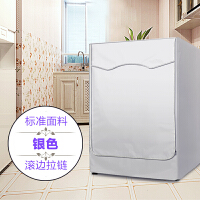 海尔小天鹅美的洗衣机罩滚筒式8/9/10公斤kg防水防晒全自动套s