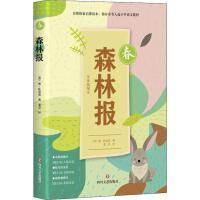 森林报 春 全译插图本 四川文艺出版社