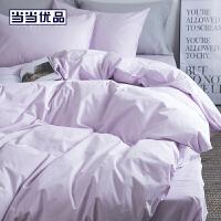 当当优品四件套 60支纯棉水洗棉素色件套 熏衣紫