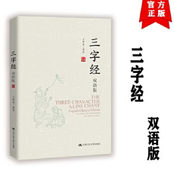 三字经 双语版 王荣华译济 适合对外汉语教学作为参考教材使用 中国人民大学出版社 三字经 双语版