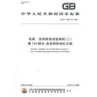 农药 田间药效试验准则(二)第149部分:杀虫剂防治红火蚁GB/T17980.149-2009