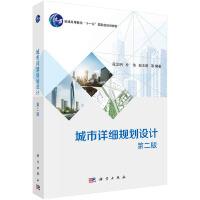 城市详细规划设计(第二版)