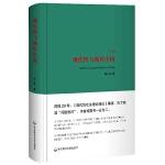 现代性与现代中国