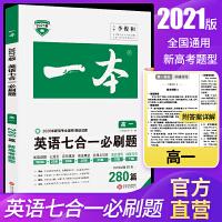 2021版一本高一英语七合一必刷题280篇(赠2020新高考全国卷1英语试题) 高一适用 阅读理解+七选五+完形填空+语