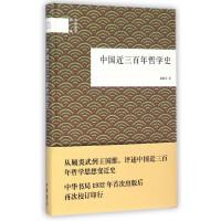 中国近三百年哲学史(精)/国民阅读经典