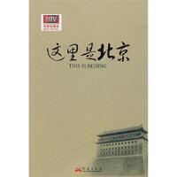 【二手书8成新】这里是北京 《这里是北京》剧组 华艺出版社