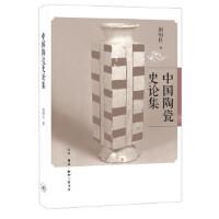 中国陶瓷史论集,谢明良,生活.读书.新知三联书店【质量保障放心购买】