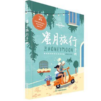 LP蜜月旅行手册 孤独星球Lonely Planet旅行指南系列-蜜月旅行手册