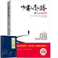 *畅销书籍*少有人走的路3:与心灵对话(白金升级版) 一本人人可读,人人可受益的经典心灵读物赠中华国学经典精粹・蒙学家训