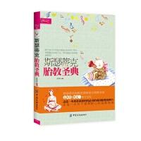 斯瑟蒂克胎教圣典 孟丽娜 9787506470698 中国纺织出版社