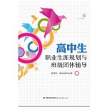 梦山书系 高中职业生涯规划与班级团体辅导 林甲针 陈如优 9787533468071